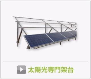 太陽光専門架台