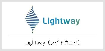 Lightway(ライトウェイ)