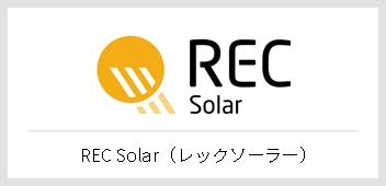REC Solar(レックソーラー)