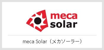 mecasolar(メカソーラー)