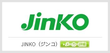 JINKO(ジンコ)