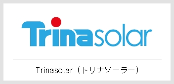 Trinasolar(トリナソーラー)
