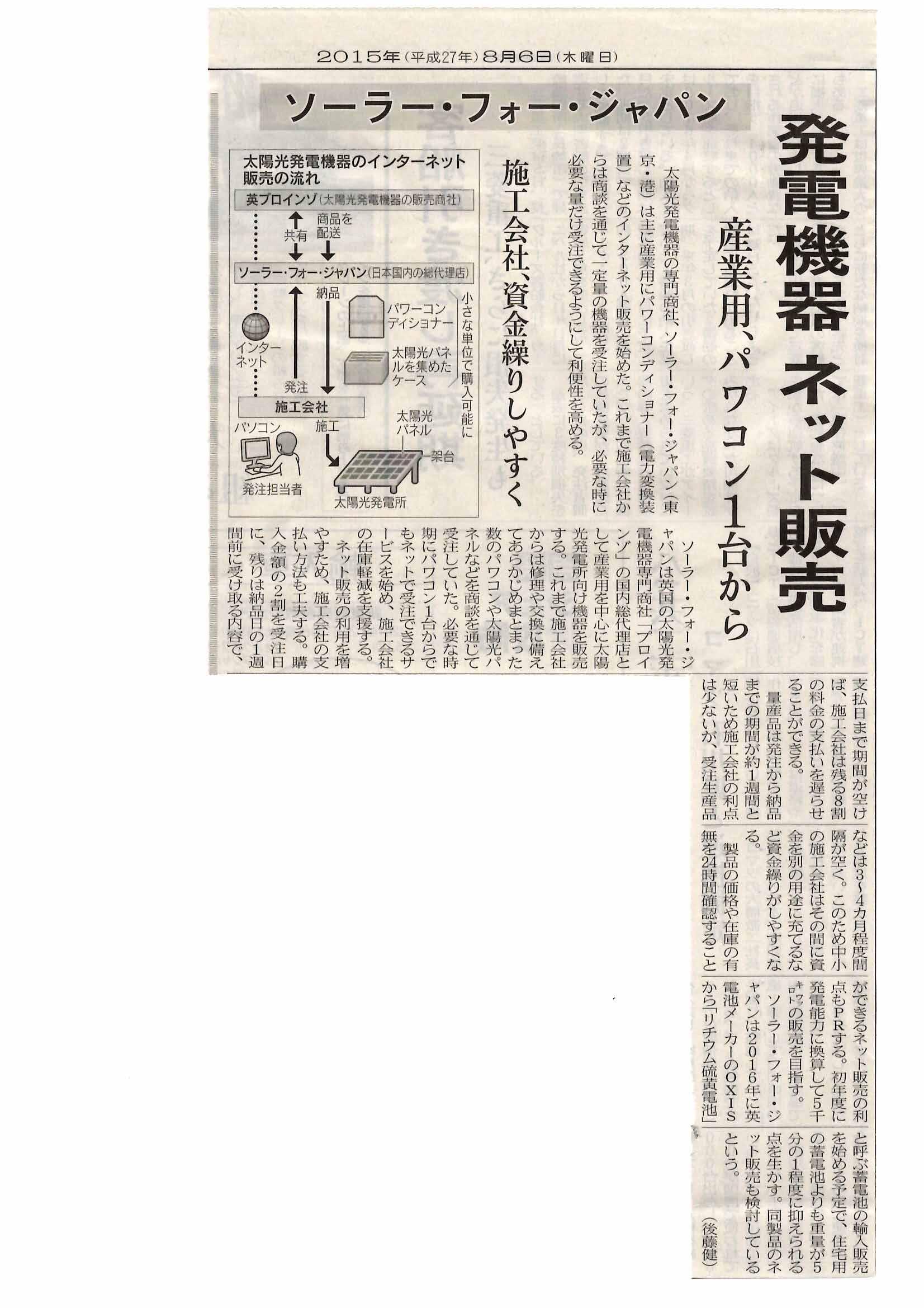 SFJ日経産業新聞掲載