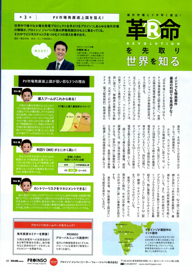 ソーラージャーナル Vol17