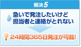 急いで発注したいけど担当者と連絡がとれない → 24時間365日発注が可能