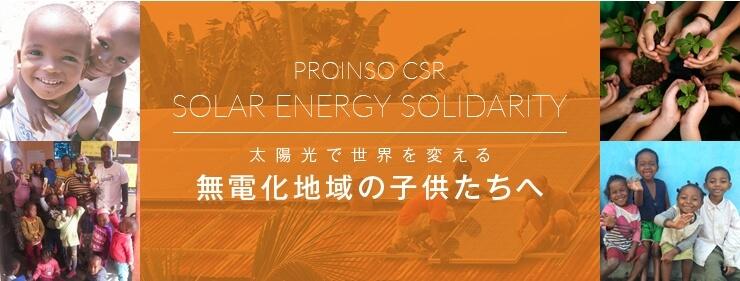 太陽光で世界を変える 無電化地域の子供たちへ
